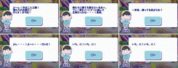 赤塚区大運動会! [イベント会話:カラ松]