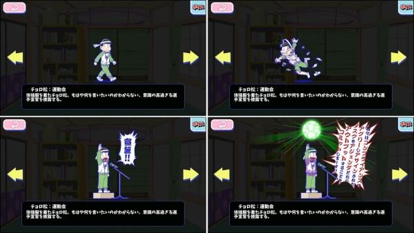 ☆3 チョロ松:運動会