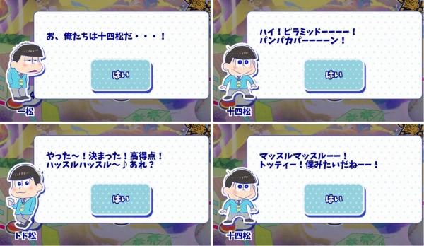 赤塚区大運動会! [イベント会話:十四松]