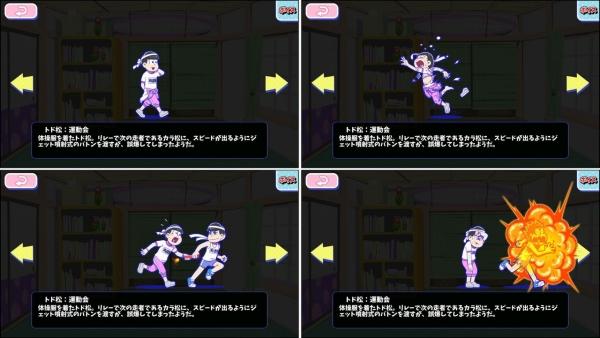☆3 トド松:運動会