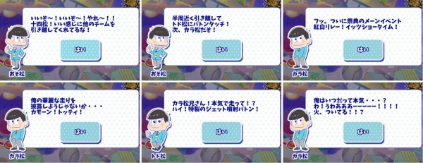 赤塚区大運動会! [イベント会話:トド松]