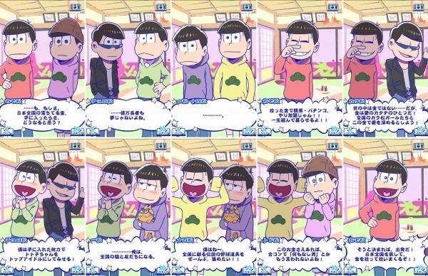 おそ松さんのニートスゴロクぶらり旅 [旅の始まり]