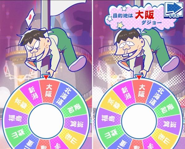 おそ松さんのニートスゴロクぶらり旅 [すごろくモード]