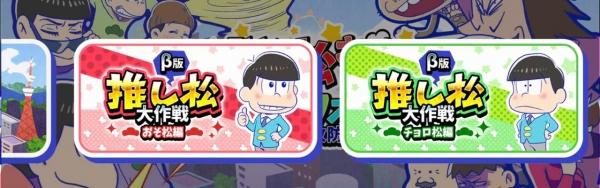 推し松大作戦β版 おそ松編・チョロ松編