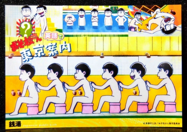 おそ松さん 英語で東京案内ブロマイド 6