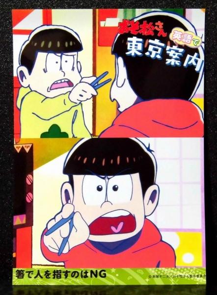 おそ松さん 英語で東京案内ブロマイド 3