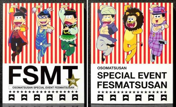 [DVD] FSMT'16
