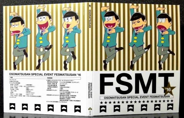 [DVD] FSMT'16 [DISC]