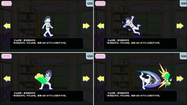☆3 チョロ松:おそ松EXPO