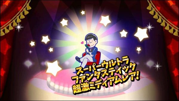☆4 カラ松:デート服