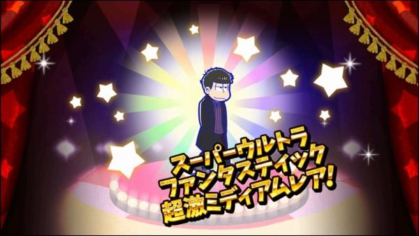 ☆4 一松:デート服