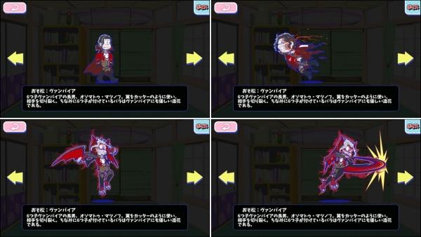 ☆3 おそ松:ヴァンパイア