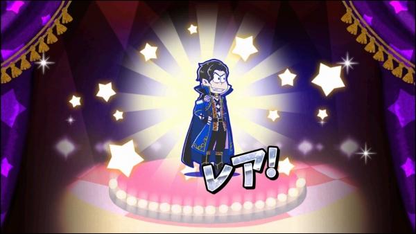 ☆3 カラ松:ヴァンパイア