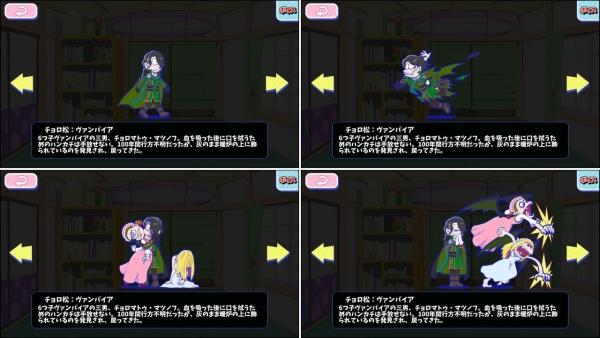 ☆3 チョロ松:ヴァンパイア