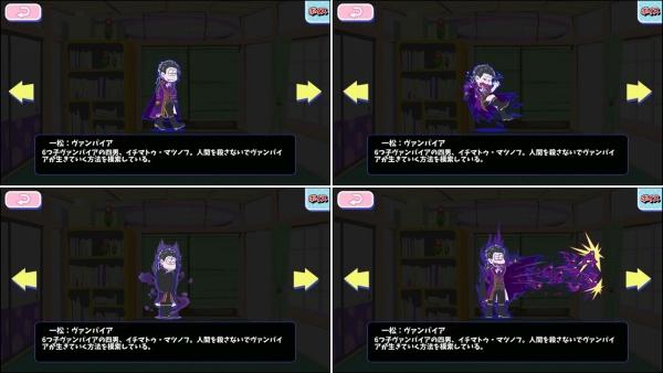 ☆3 一松:ヴァンパイア