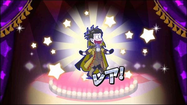 ☆3 十四松:ヴァンパイア