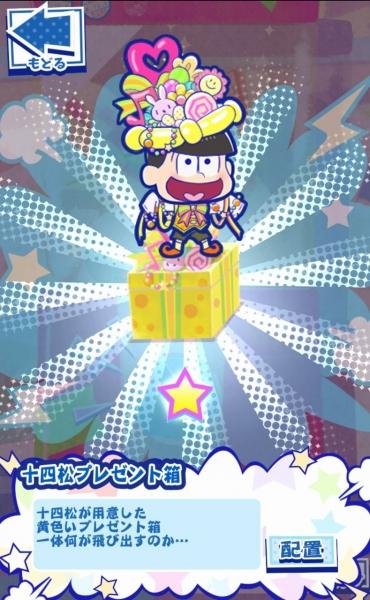 ☆1 十四松プレゼント箱