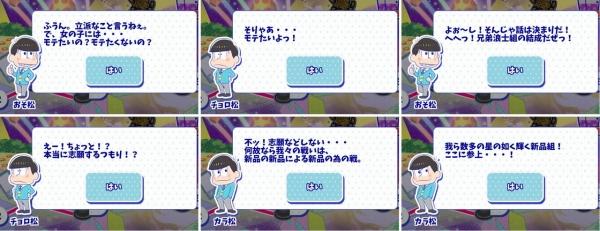 幕松浪士新品組