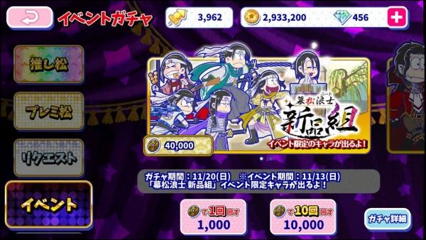 幕松浪士新品組:イベント限定ガチャ