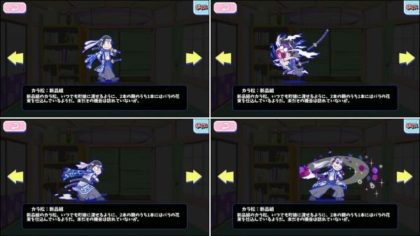 ☆3 カラ松:新品組