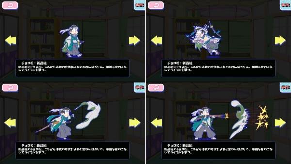☆3 チョロ松:新品組