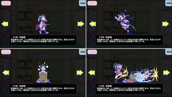 ☆3 トド松:新品組
