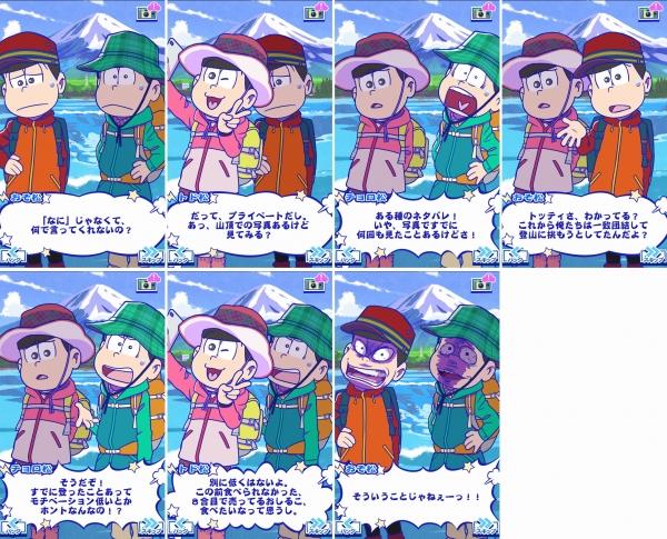 静岡:001 ドライモンスターと登山