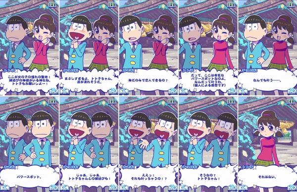 島根:001 トト子の縁結び条件1