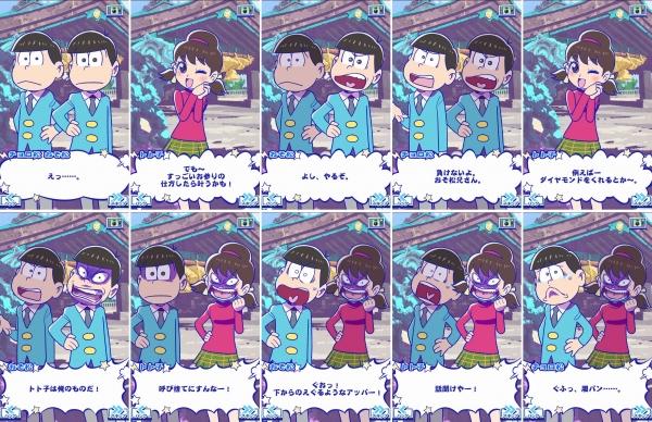 島根:001 トト子の縁結び条件1 2