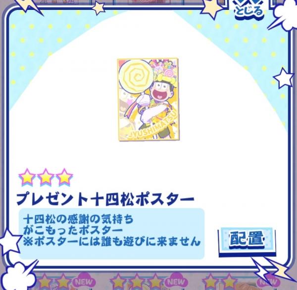 プレゼント十四松ポスター