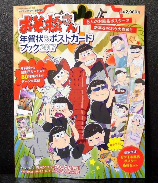 おそ松さん 年賀状&ポストカードブック