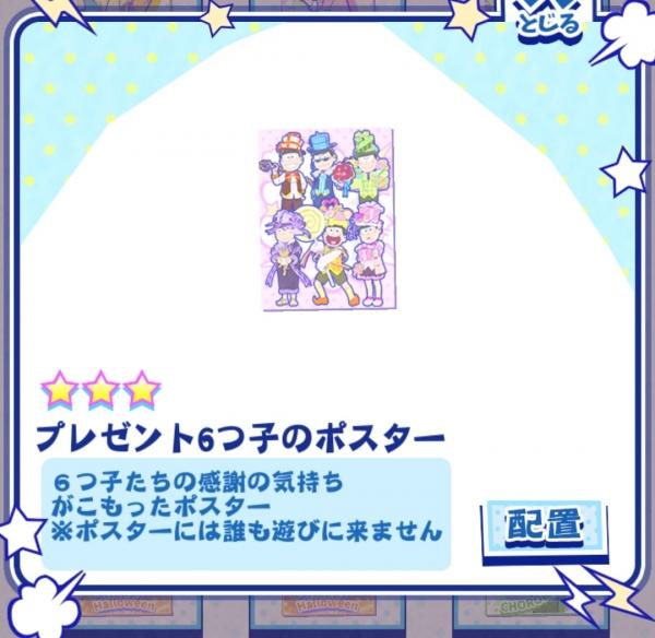 プレゼント6つ子ポスター