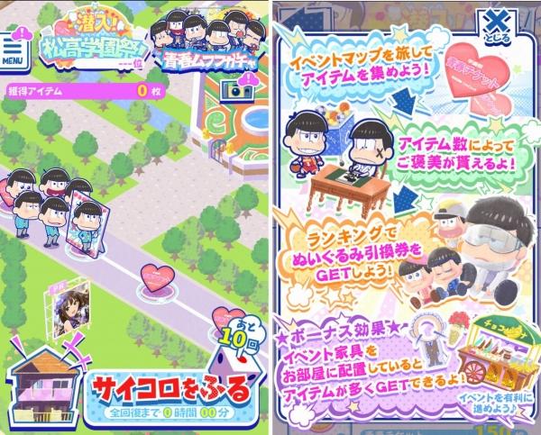 イベント:潜入!松高学園祭!