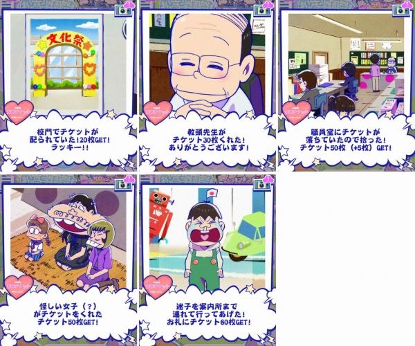イベント:潜入!松高学園祭! [イベントマス]