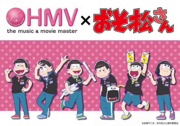 HMV×おそ松さんコラボ