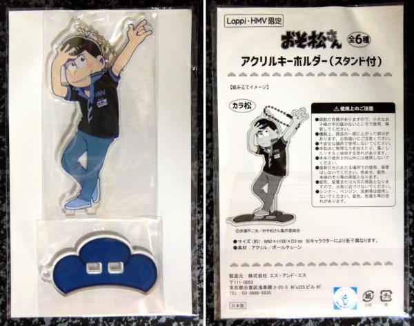 HMV×おそ松さん アクリルキーホルダー [カラ松]