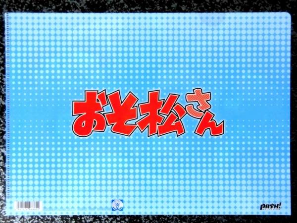 おそ松さん クリアファイル