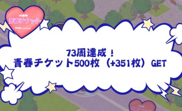 イベント:潜入!松高学園祭!73週達成
