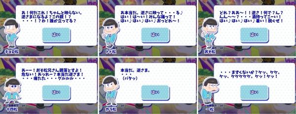 妖怪大抗戦 ~赤塚区死闘篇~