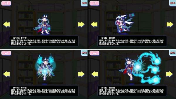 ☆3 カラ松:青行燈