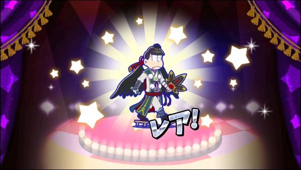 ☆3 チョロ松:大天狗