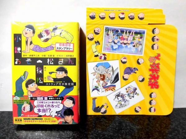 小説おそ松さん 後松 [ストラップ付き限定版] 前松・後松収納BOX