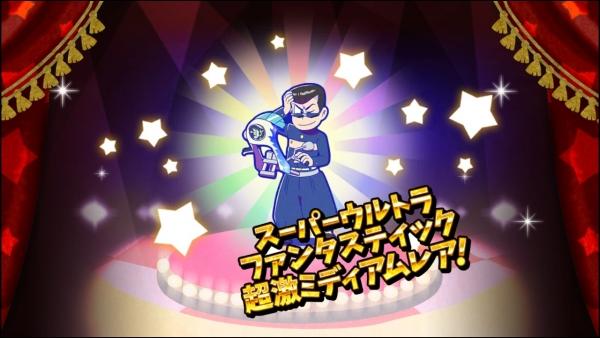 ☆4 カラ松:スクール松