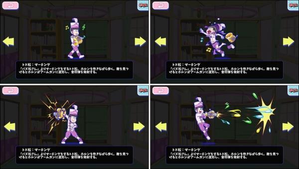 ☆4 トド松:マーチング