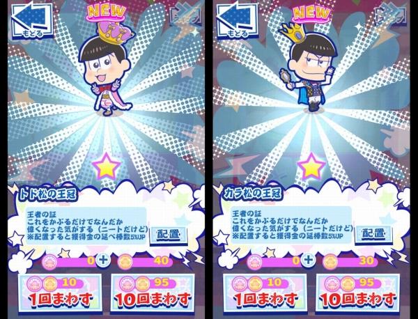 ☆1 カラ松・トド松の王冠