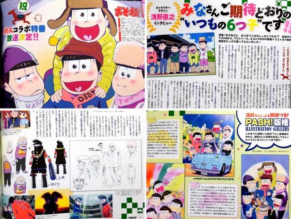月刊PASH! 1月号 [おそ松さん特集]