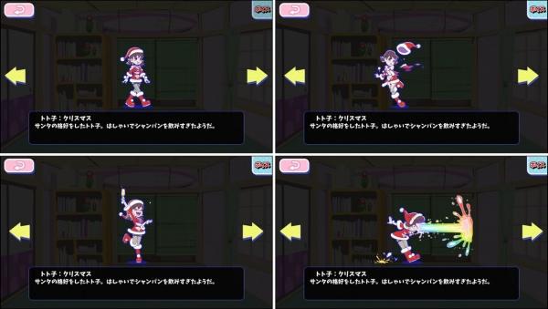 ☆4 トト子:クリスマス