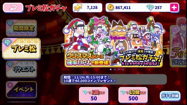クリスマスシリーズ新登場!プレミ松ガチャ!