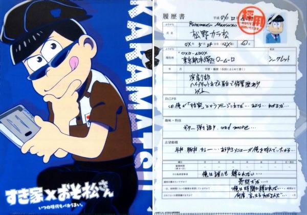 すき家xおそ松さん 限定クリアファイルセット [カラ松]