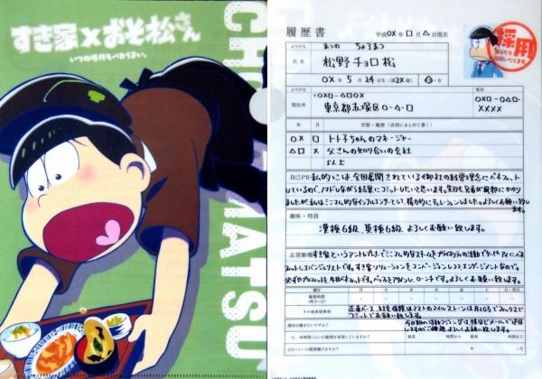 すき家xおそ松さん 限定クリアファイルセット [チョロ松]